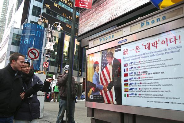 통일은 대박이다. Times Square 2014 2 8.jpg
