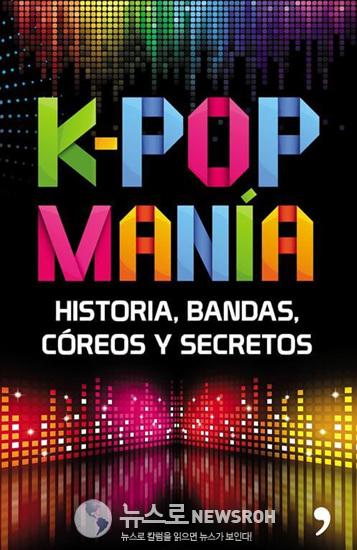 올해 아르헨티나에 유가 출판된 책, K-POP MANIA.jpg
