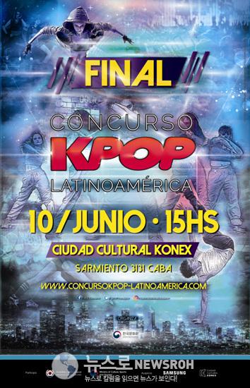 제8회 중남미 K-팝 경연대회 공식 포스터.jpg