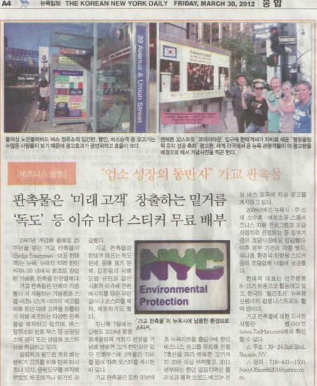 BE 뉴욕일보 비즈니스 동정 2012 3 30.jpg