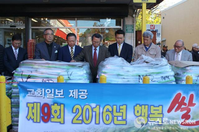 제9회-2016년-사랑-행복-쌀-나눔-행사-성료02.jpg