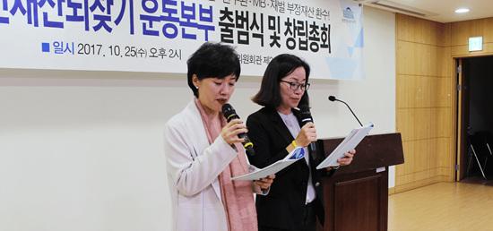 국민재산되찾기운동본부.jpg