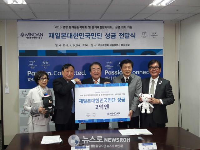 재일동포평창올림픽성공기원기금전달.jpg