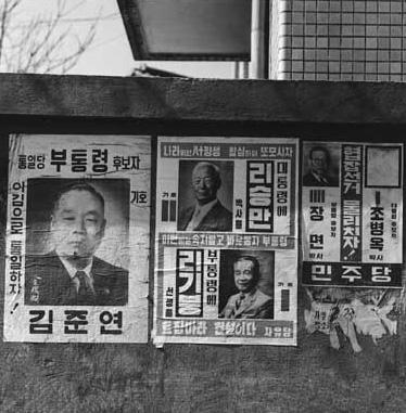 1960년_3월_선거_벽보_포스터.jpg