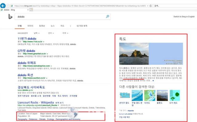 빙-지식그래프-독도오류-한글.jpg