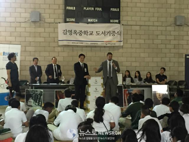 첨부3. 26일 미국 LA 소재 김영옥중학교에 재외동포재단이 한글도서를 기증했다. 한우성 재외동포재단 이사장과 저스틴 라우어 김영옥중학교 교장.jpg