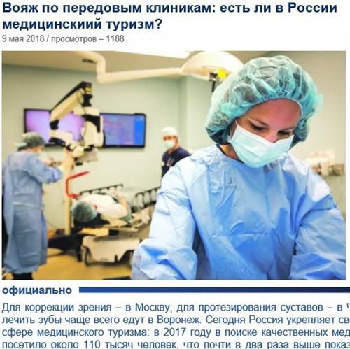 의료관광 러시아가는 사람들 051018 .jpg