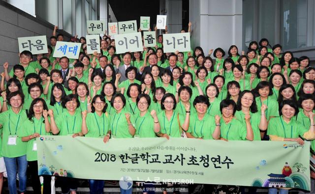 2018 한글학교 교사 초청연수 (3).jpg