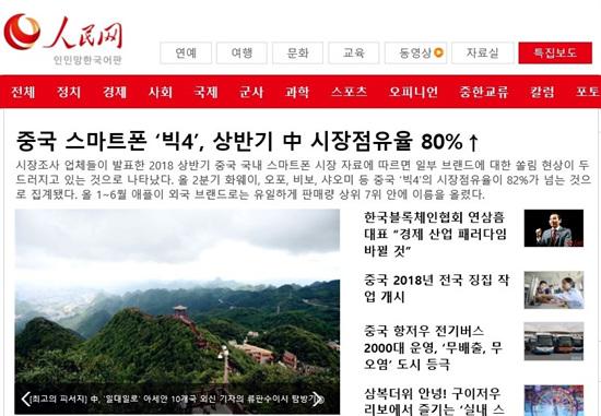인민망 한국어판.jpg