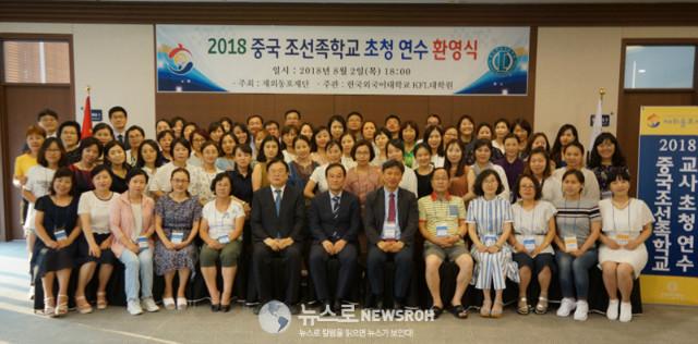 조선족학교 교사초청연수 환영식.jpg