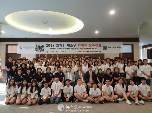 2018 고려인 청소년 한국어집중캠프  개회식 사진.jpg