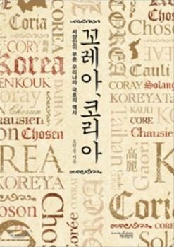 Corea Korea.jpg