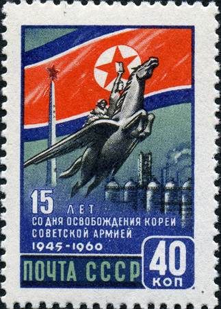 A Soviet Stamp of 1960 commemorates 15 years since the Soviet liberation of Korea from Japanese rule during the Second World War.jpg