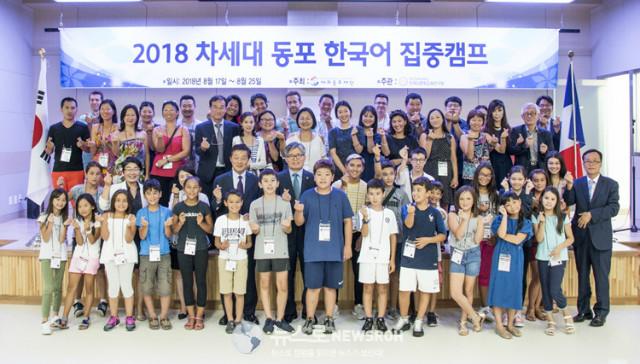 재외동포재단_2018 차세대 동포 한국어 집중캠프 (2).jpg