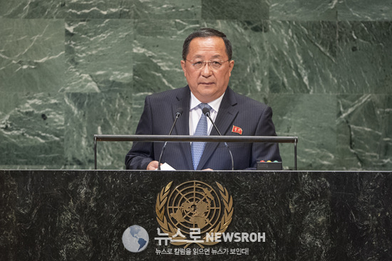 2018 Ri Yong Ho, Minister for Foreign Affairs of the Democratic People's Republic of Korea, addresses the general debate of the General Assembly's seventy-third session (1).jpg