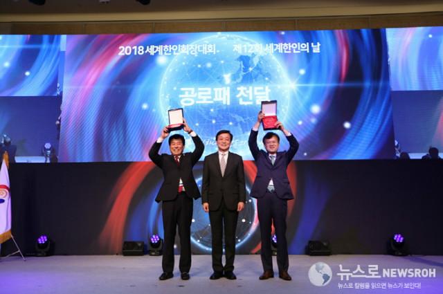 2018 세계한인회장대회 폐회식 3.jpg