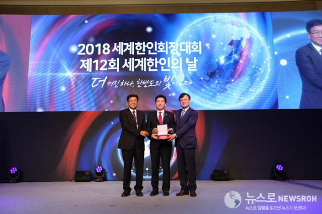 2018 세계한인회장대회 폐회식 2.jpg