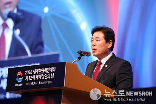 2018 세계한인회장대회 폐회식 1.jpg