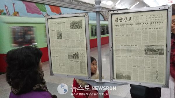 전철역 가판대 신문읽는 평양 시민들 (1).jpg