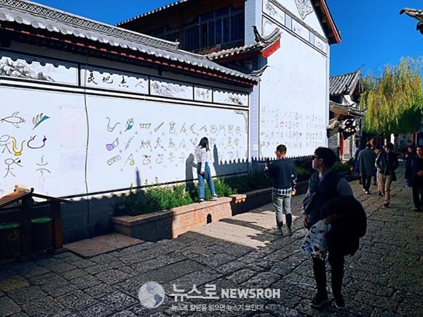 상9 운남고성의 거리풍경.jpg