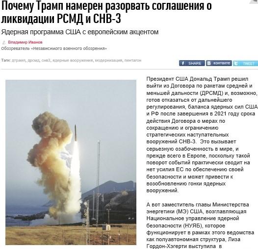 123018 미국핵전쟁준비하나 러전문가경고.jpg