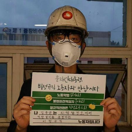 나_김용균은_화력발전소에서_석탄설비를_운전하는_비정규직_노동자입니다.jpg
