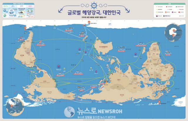 해양수산부_거꾸로세계지도(어장포함) (1).jpg