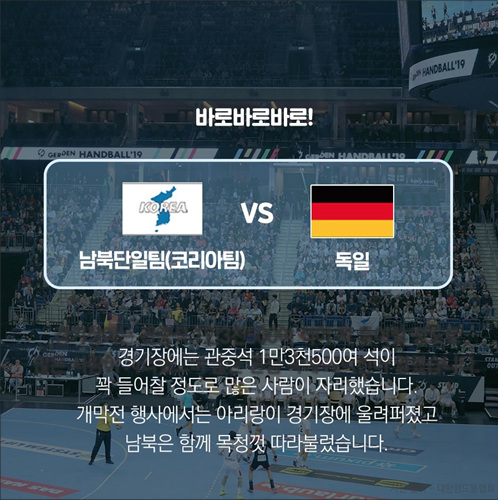 BERLIN, 1.11.2019 13,500 Cheer for A Unified Korea vs. Germany Opening Game, IHF World Man's Handball Championship.jpg