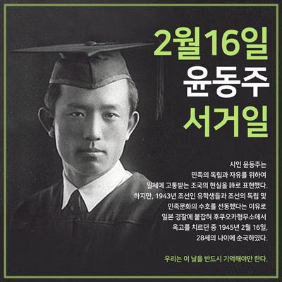 윤동주 카드뉴스.jpg