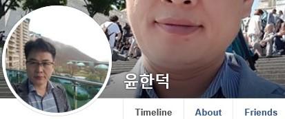 윤한덕센터장 페북.jpg