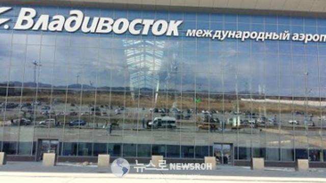 블라디보스톡 공항 청사 건물 정면 모습.jpg
