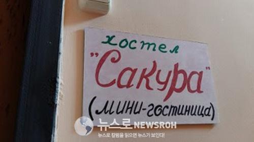 사쿠라 호스텔의 러시아어 간판이다.jpg
