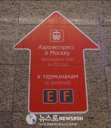 아에로 익스프레스가 모스코바 시내로 간다는 뜻 같은데 낯설기만 했다.jpg