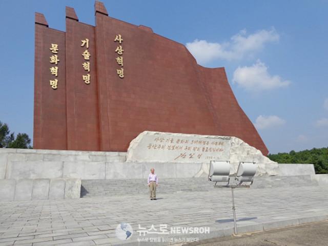 3대혁명깃발 2012.9..jpg