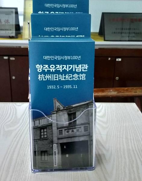 항주임시정부-안내서-1.jpg