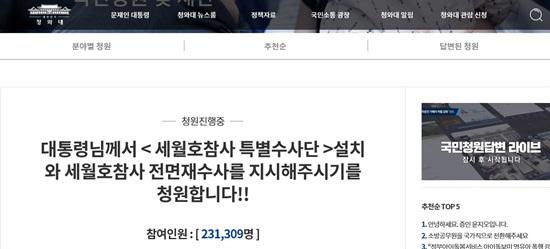 세월호 특별수사단 청와대청원.jpg