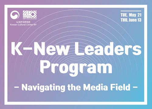 K-New Leaders 프로그램.jpg