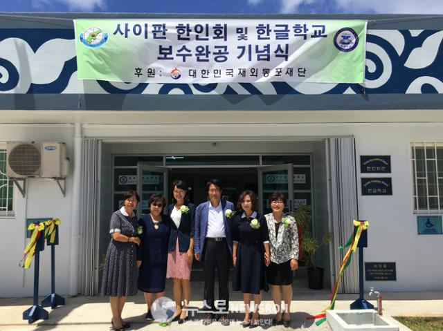 사진1. 사이판 한인회 및 한글학교 보수완공 기념식 단체사진.jpg
