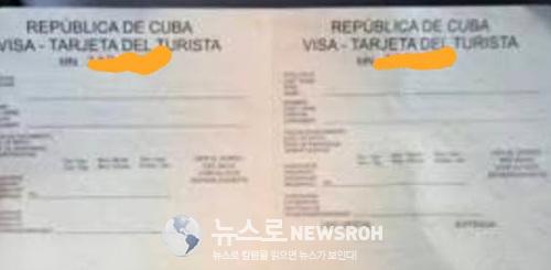 3 쿠바 비자 역할을 하는 여행자 카드 양식 이다. 어렵게 항공권과.jpg
