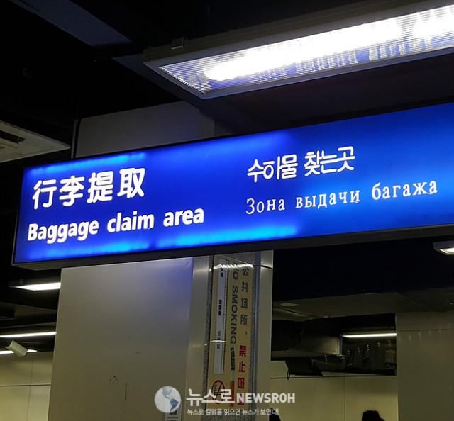 공항오류-3.jpg