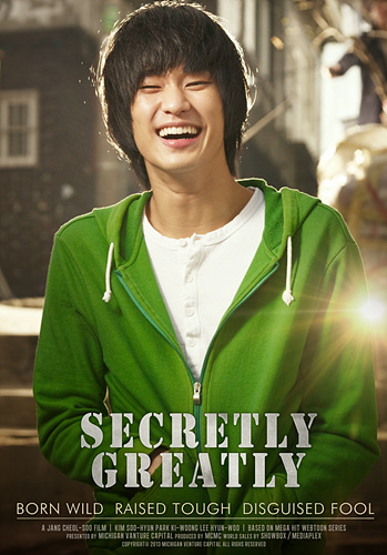 [크기변환]Secretly Greatly_int_Main Poster(수정).jpg