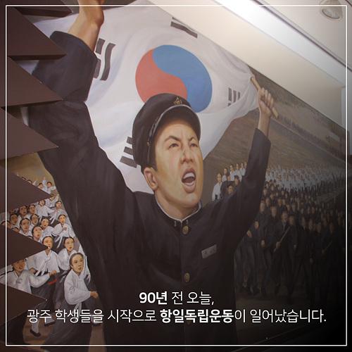 광주학생독립운동-1.jpg