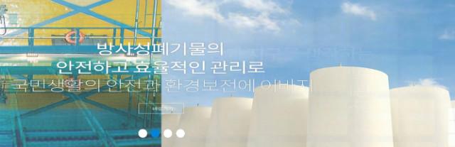 사본 -한국원자력환경공단.jpg