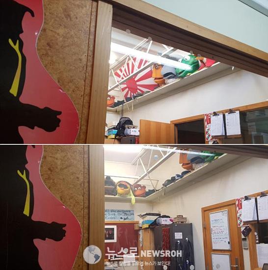 전세계학교욱일기-2.jpg