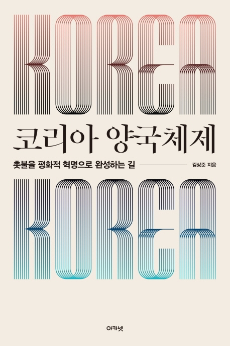 코리아양국체제 김상준.jpg
