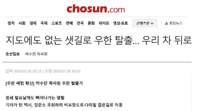 사본 -조선닷컴 우한탈출.jpg