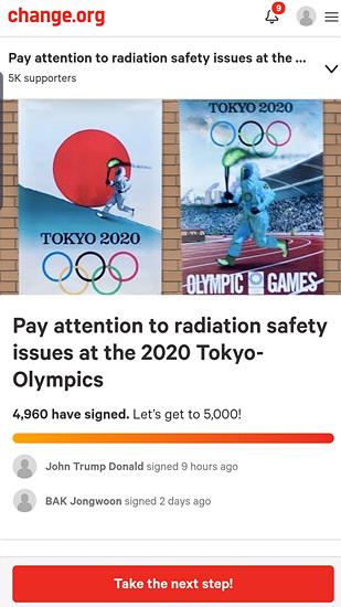 IOC 욱일기.jpg