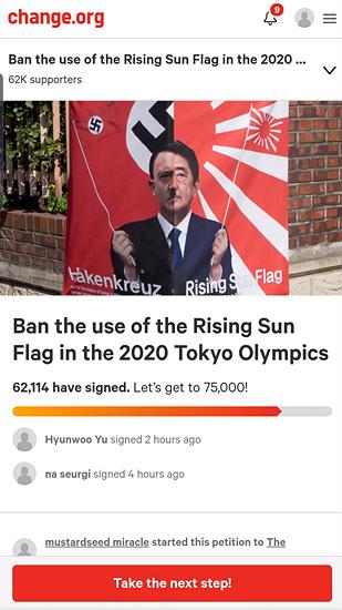 IOC 욱일기1.jpg