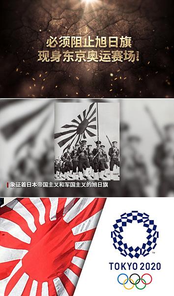 도쿄올림픽전범기막자 중국어영상-1.jpg