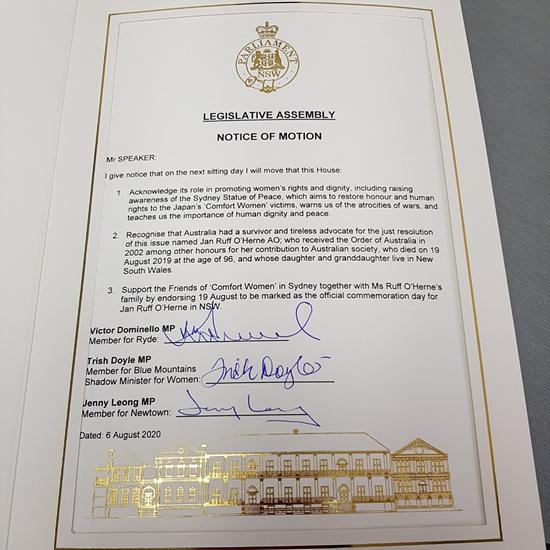 사진2. NSW 국회에 제출된 결의안 사진.jpg